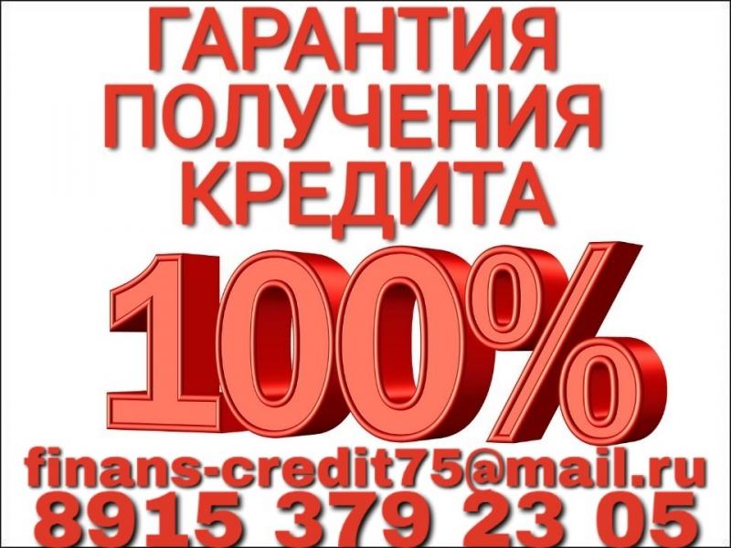 100-ная гарантия получения денежных средств.