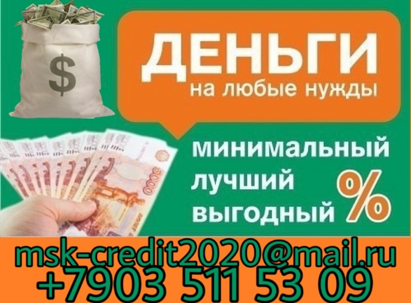 Помощь заемщикам из любого региона РФ.
