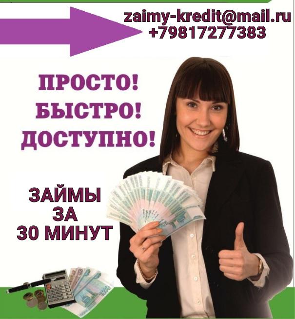 Решите финансовые проблемы уже сегодня Займ, доступный каждому