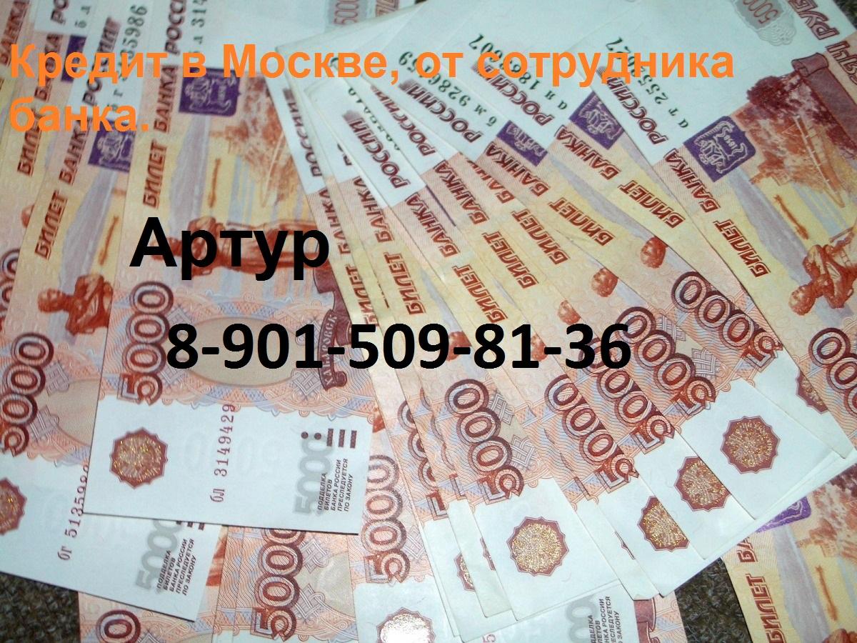 Кредит в Москве, от сотрудника банка