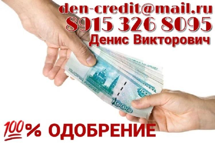 Помощь в получении кредита. 100 ОДОБРЕНИЕ