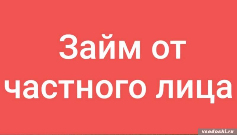 Деньги без залога предоставит частный инвестор в Москве и регионах