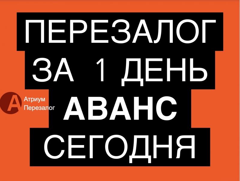 Перезалог недвижимости от частного инвестора, срочно в Москве.