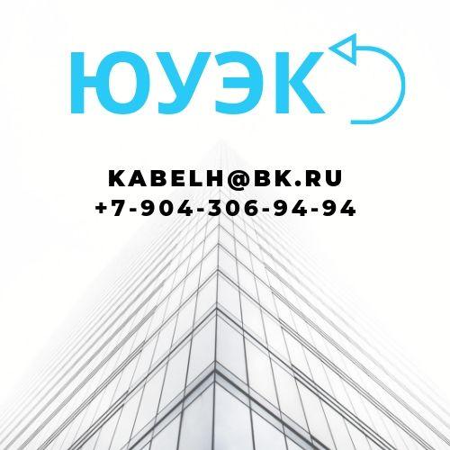 Провод СИП-4 4х1202х16 в наличии, на складе в Челябинске.