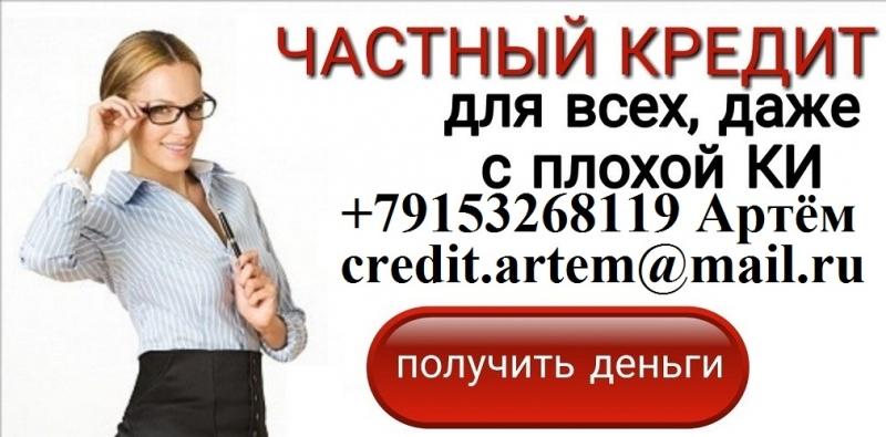 Поможем взять кредит наличными, с любой историей и просрочками.