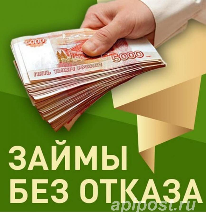 Деньги в долг от надежного частного инвестора  для всех регионов России .