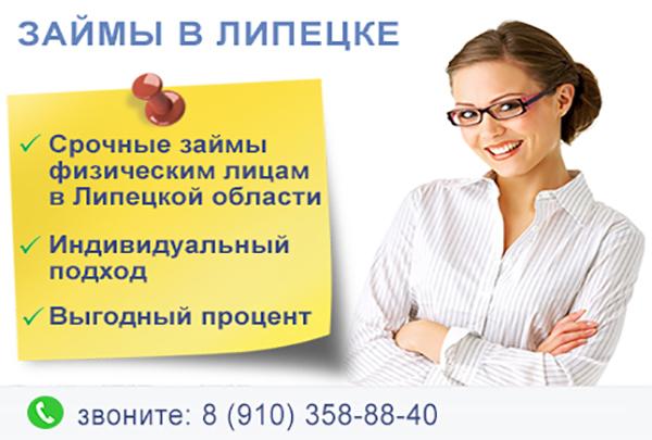 Займы в Липецкой области 8-910-358-8840