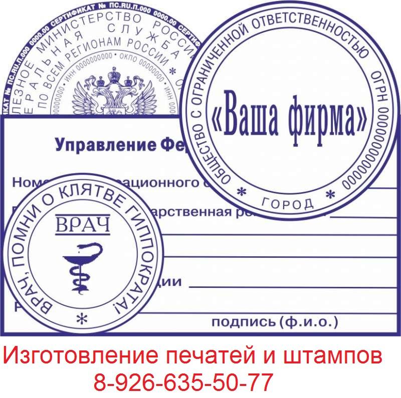 Заказать изготовление печати  без документов