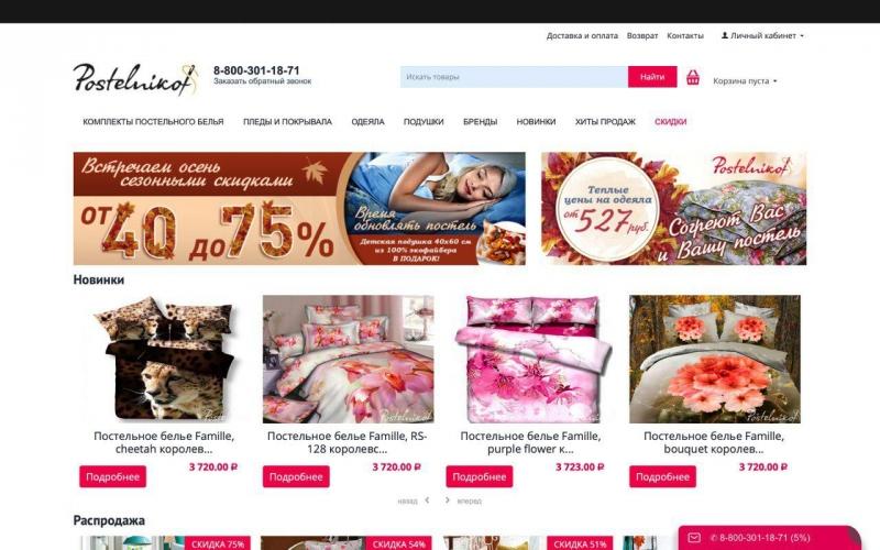 Продаю качественный интернет магазин постельного белья