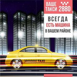 Такси Одесса удобно дешево