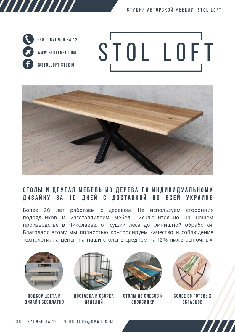 Столы и Мебель из дерева, производство, доставка по Украине