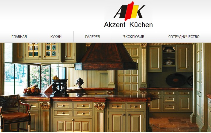 немецкие кухни вв Москве