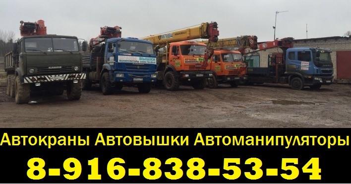 Предоставляем Услуги АвтоМанипуляторов АвтоВышек АвтоКранов Подольск-Климовск