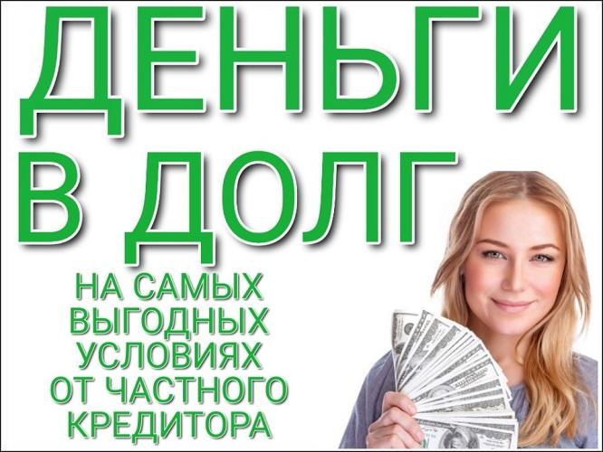 Деньги в долг от частного кредитора на самых выгодных условиях.