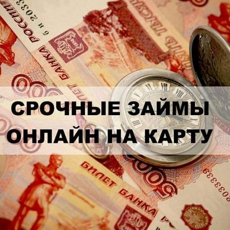 Займ на карту за час по всей России без огромных процентов.