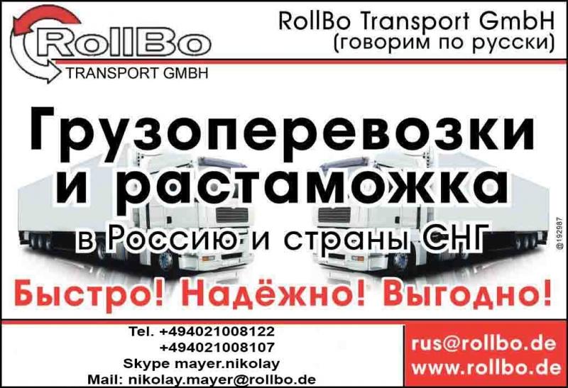 Доставка грузов из Европы в Россию, СНГ. Переезды на ПМЖ из Европы в СНГ