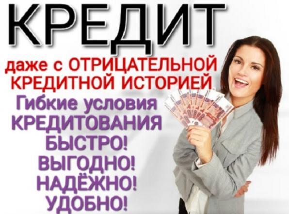 Оказываем помощь в получении кредита
