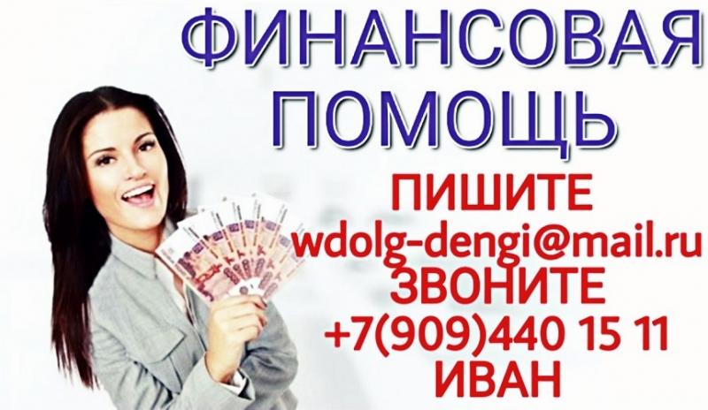 Финансовая помощь должникам и тем, у кого отрицательная КИ