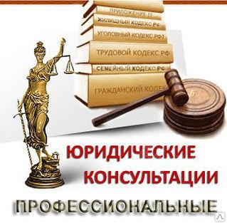 Адвокаты и юристы в Красногвардейском и Невском р-не СПБ