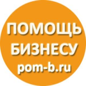 ПОМОЩЬ БИЗНЕСУ pom-b ru - регистрацияизменения ИПООО от 1000 р. БЕЗ ПРЕДОПЛАТ.