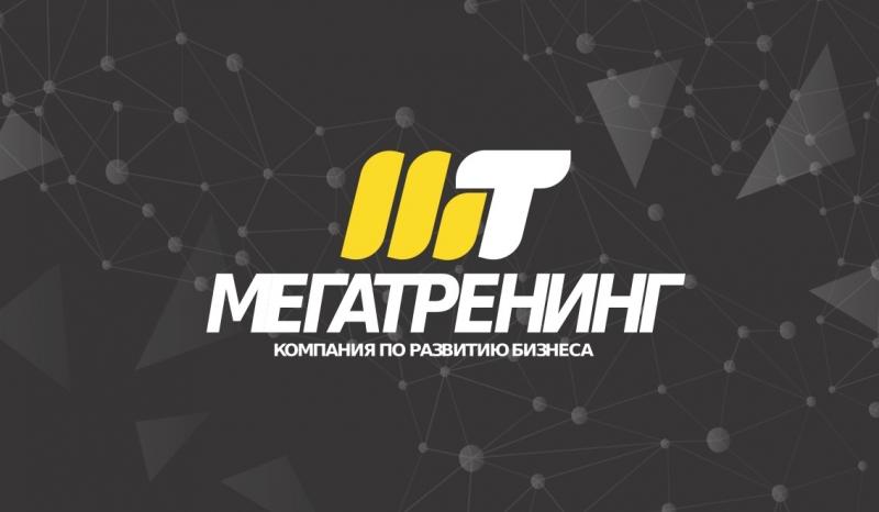 Проводим бизнес-тренинги в Челябинске. Навыки продаж и коммуникаций.