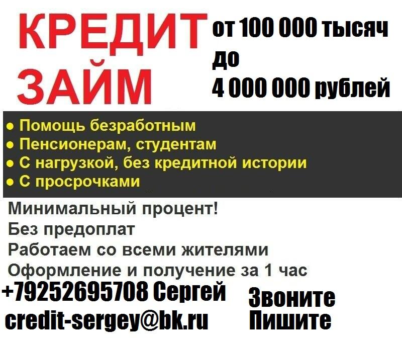 Кредит,займ всем От 100 000 тысяч.Без предоплаты с любой историей.