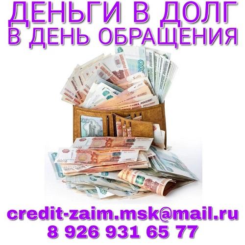 Помогу найти выход из любой сложной финансовой ситуации.