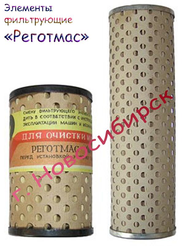 Реготмас 601-1-06 - Фильтроэлемент