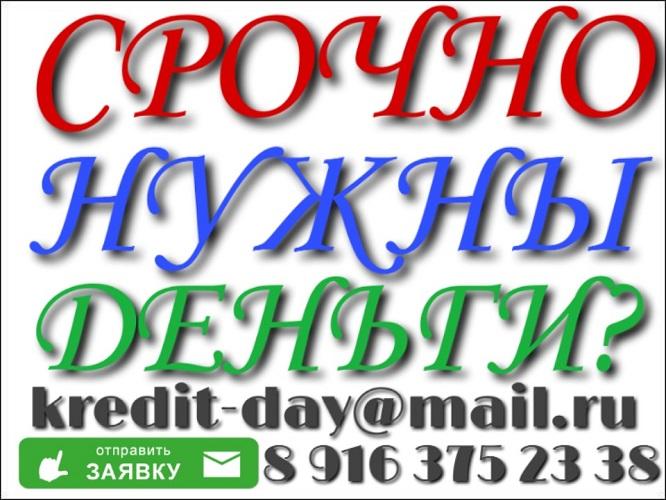 Кредитование граждан РФ, Без предоплаты и отказа.