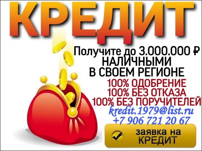 Получите до 3 млн. рублей наличными в своем регионе.