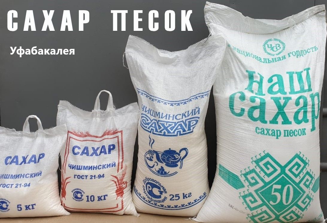 Сахар оптом  продажа
