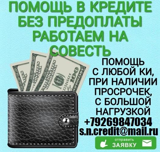 Поможем с любой кредитной историей взять кредит. Без предоплаты от 100 тыс руб.