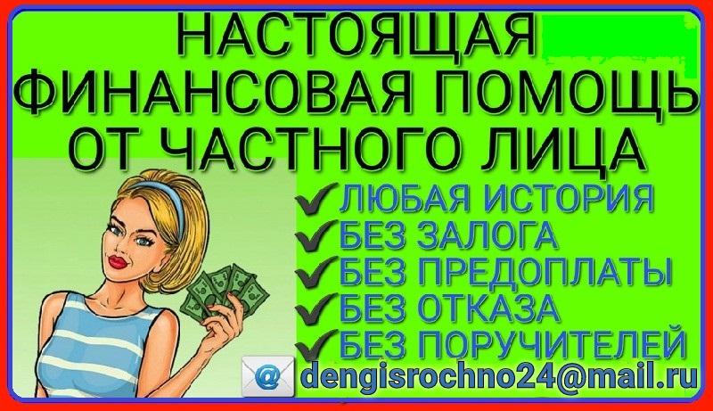 Срочна помощь деньгами, займ от частного лица