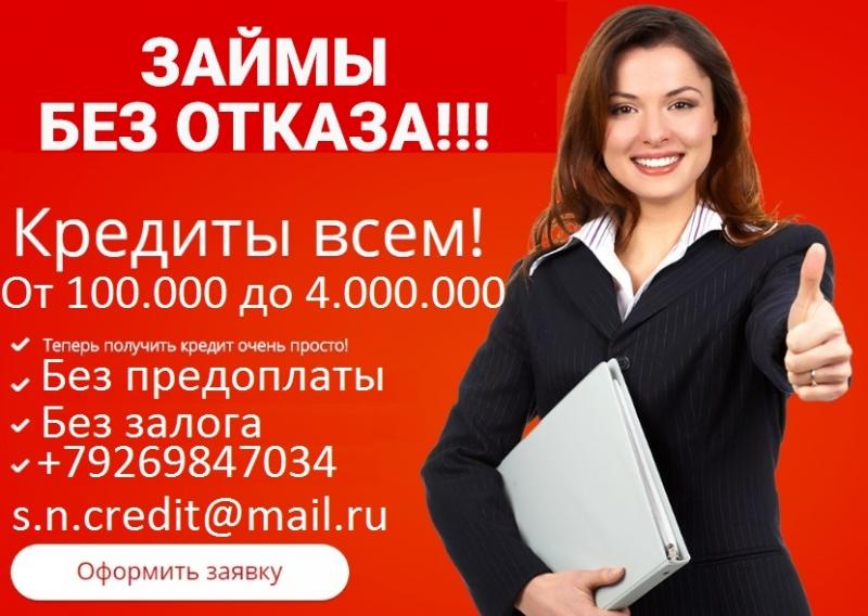 Выдадим деньги с испорченной кредитной историей. Без предоплаты от 100 000 рубле