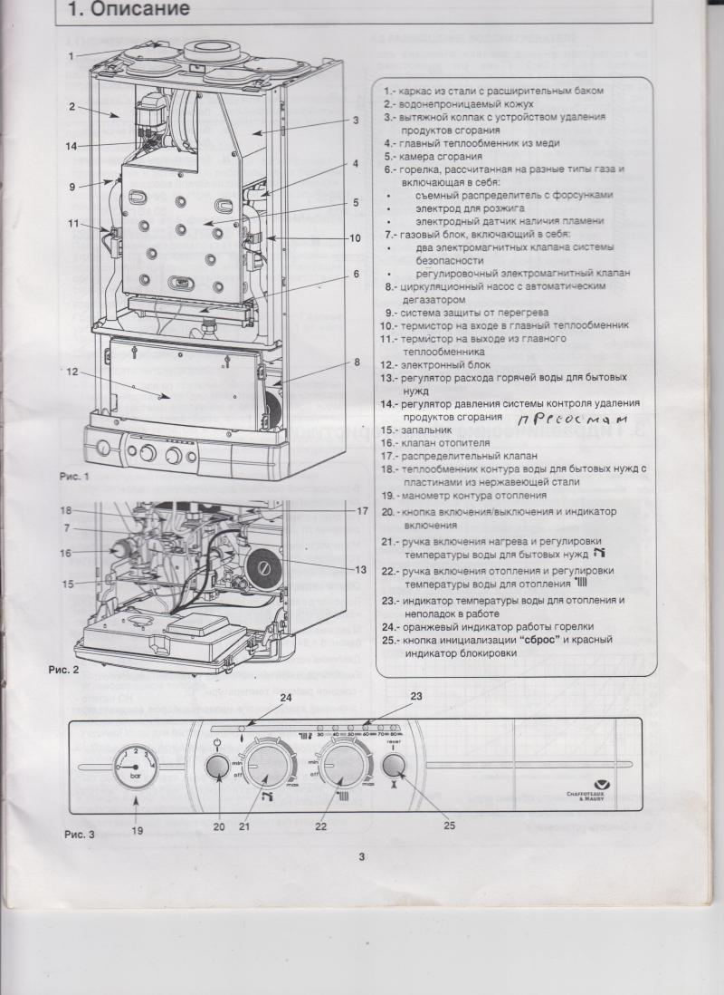 Настенный газовый водонагреватель двухконтурный