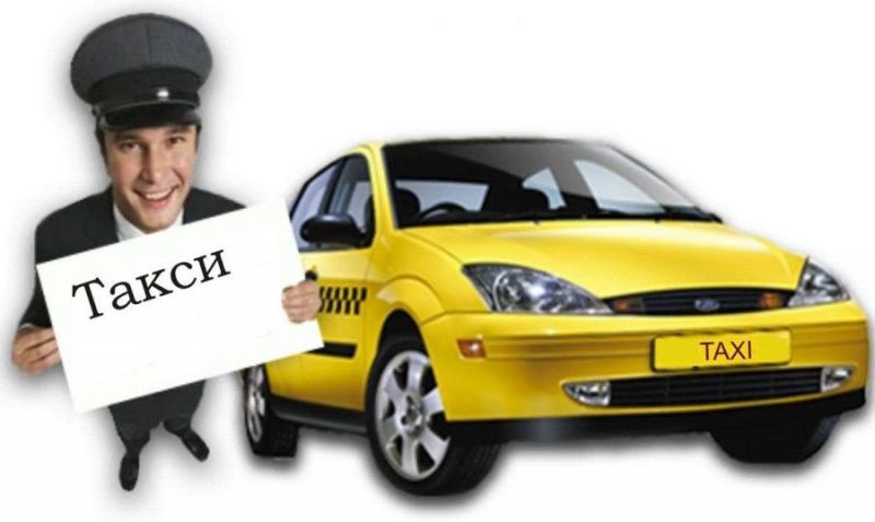 Такси в Одессе номер 2880
