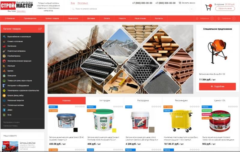 Готовый интернет-магазин строительный материалов и сантехники