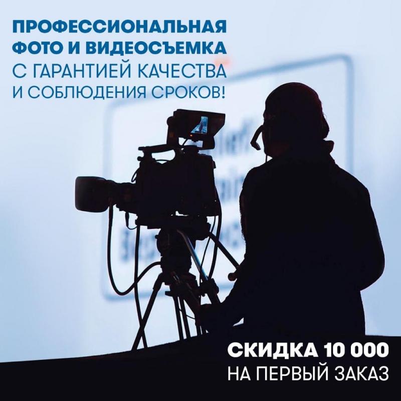 Профессиональная фото и видеосъемка.