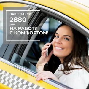 Пассажирское такси Одесса 2880