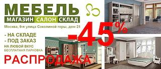 Мебель по оптовым ценам На рынке с 1970 года Магазин-склад