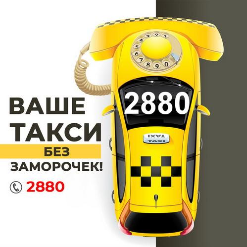 Заказ такси Одесса 2880 бесплатно