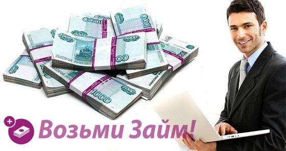 Займы, деньги в долг от частной финансовой организации