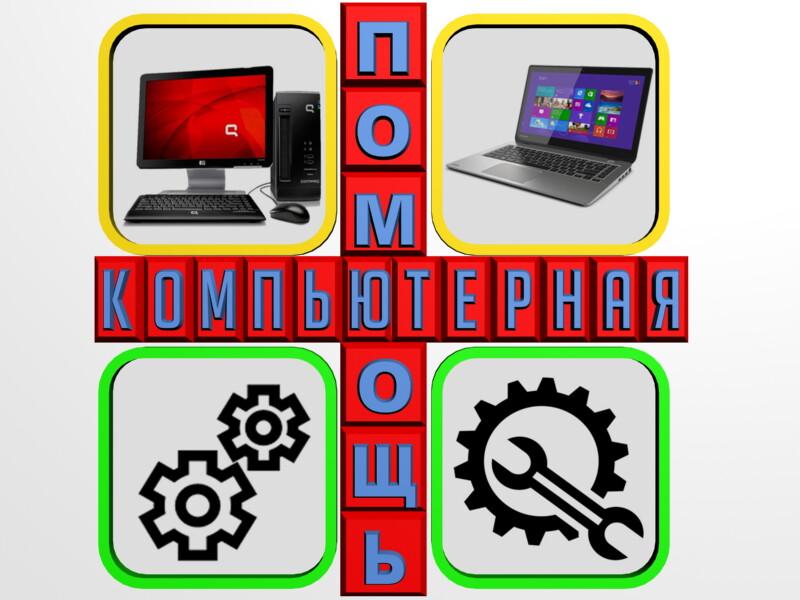 Предлагаем услуги ввода компьютера в эксплуатацию в Москве Арт.