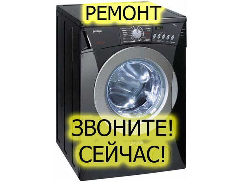 Ремонт стиральных машин за 1 визит