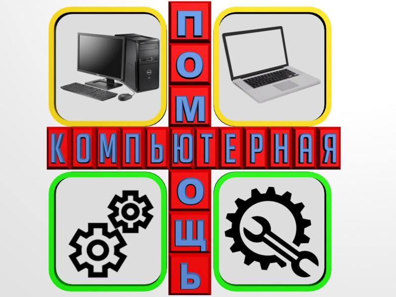 Комплексные услуги по ремонту и настройке компьютеров.