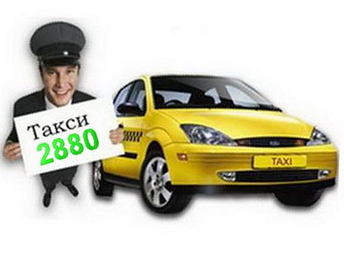 Такси Одесса низкий тариф по 2880