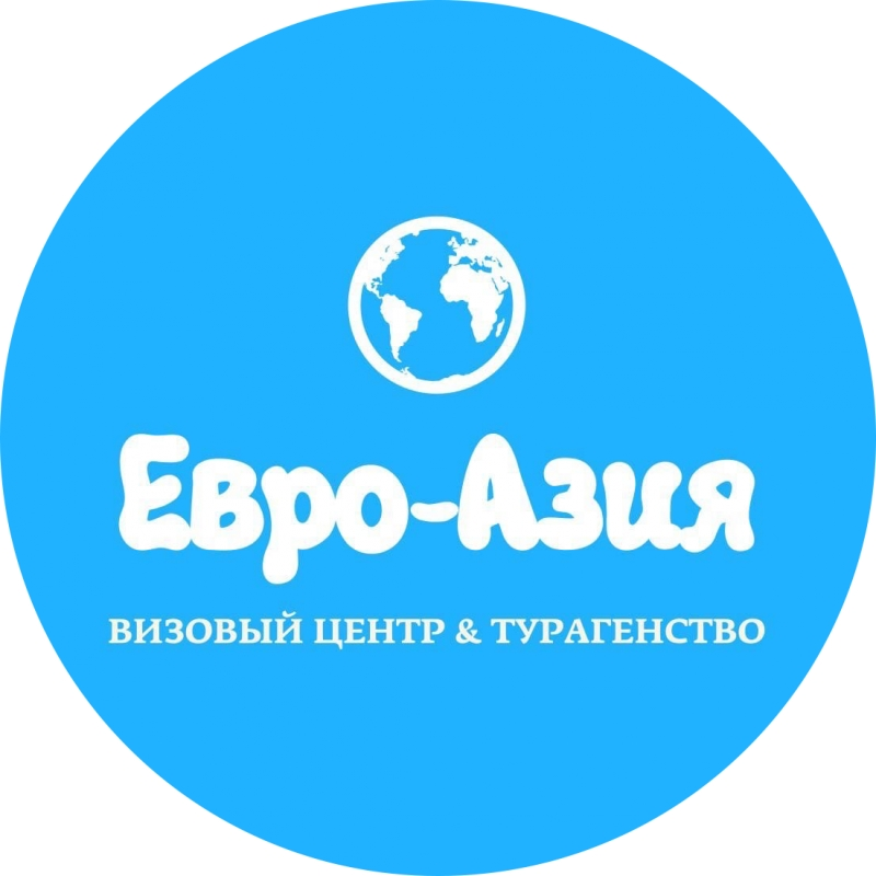 Визовый центр Евро-Азия Красноярск