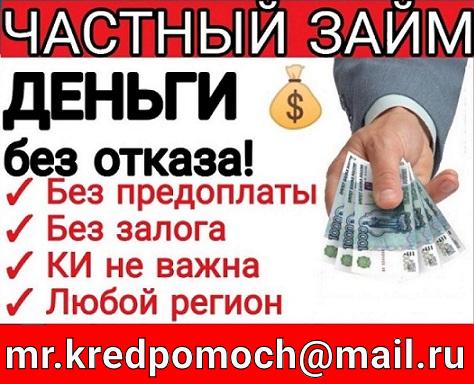 Займы от частной финансовой компании без выхода из дома, дистанционное оформлени