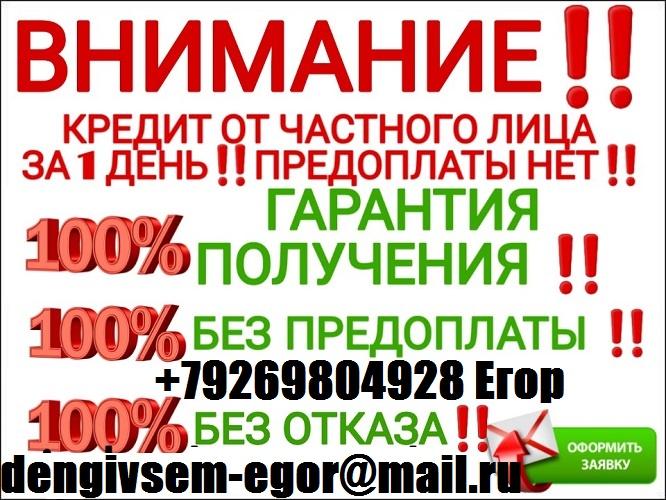 Нужен кредит Звони и получите гарантированно до 4 миллионов рублей.