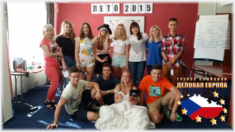 Объявляем набор в летний лагерь в Чехии и дарим скидку 200 евро,